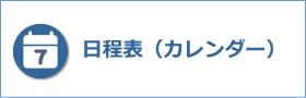 日程表(カレンダー)